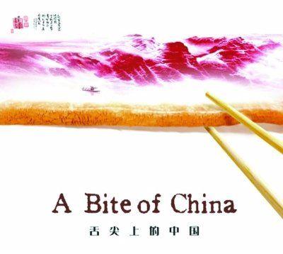 舌尖上的中国海报-舌尖 海报侵权事件和解 画家授权央视无偿使用