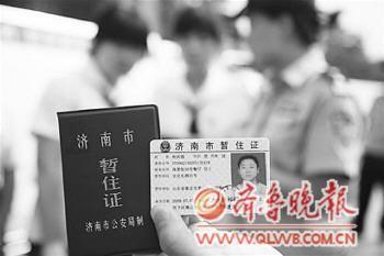 《山东省流动人口服务管理办法》10月1日实施后,暂住证将在我省成
