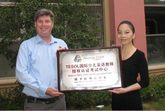 际教师职业资格证书