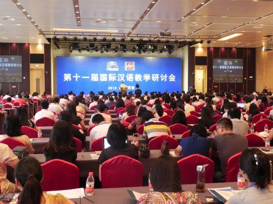 第十一届国际汉语教学研讨会在西安举行 __教