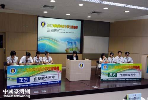 2012海峡两岸学生高中辩论赛在台中举办__高中排名山西图片