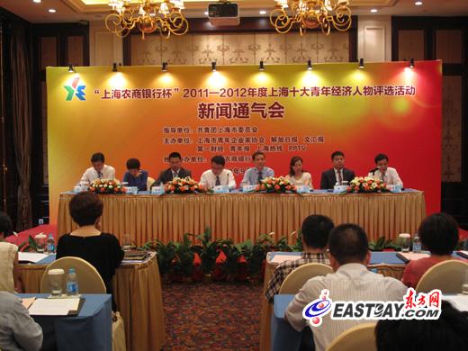 2011―2012年度上海十大青年经济人物评选活动今启动