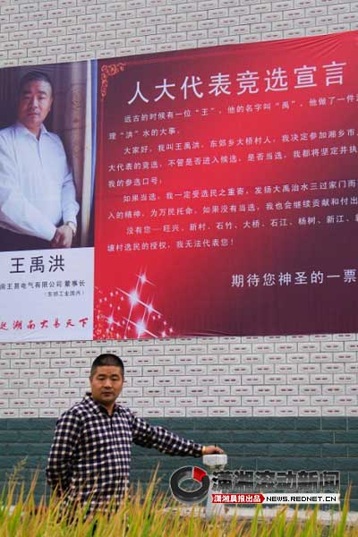 湘乡市人大代表竞选好热闹 竞选人贴海报宣传图片