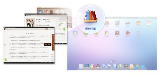 打开精彩的视界 360安全桌面2.4正式版发布