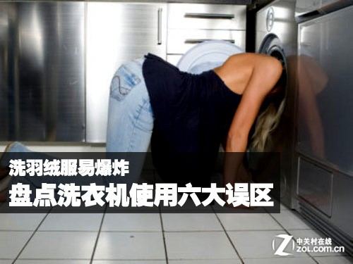 盘点洗衣机使用六误区