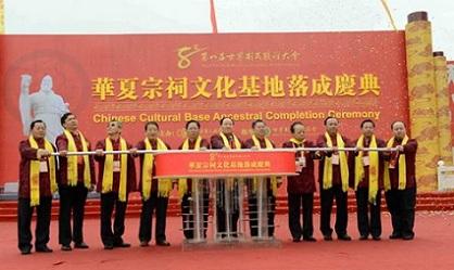 华夏宗祠文化基地落成庆典在广东兴宁隆重举办