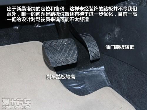 爱卡国内试驾上海大众新桑塔纳 高清图片