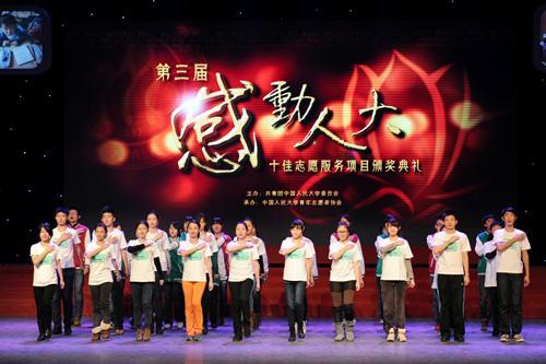 中国人民大学青年志愿者们共同演