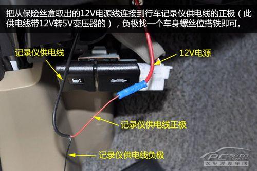 连接保险丝取电线与行车记录仪供电线的正极.行车记录仪取电线负极高清图片