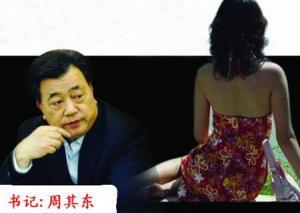 雷政富不雅照女主角_赵红霞恳请勿曝家人信息 贪官情妇悲惨下场曝光_新闻中心_中国网