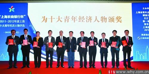 上海十大青年经济人物昨日揭晓