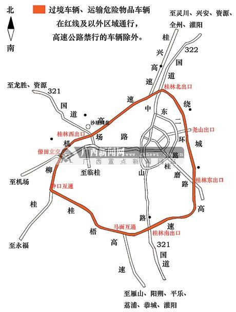 桂林市将实行治堵新规 绕城高速以内谢绝过境车辆