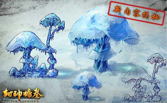冰封奇物,蘑菇状原始植物-封神榜3 新颜初绽 四转谍照大曝光