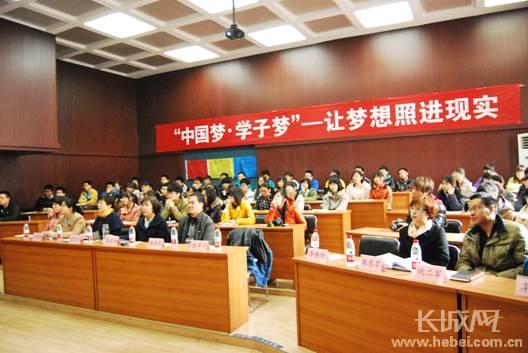 """工商管理学院启动""""中国梦·学子梦――让梦想照进现实""""系列主题活"""