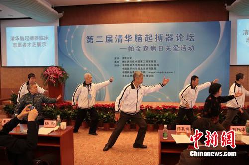 第二届清华脑起搏器论坛-帕金森病日关爱活动在京举行
