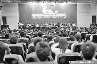 北师大珠海法政学院举行十周年院庆