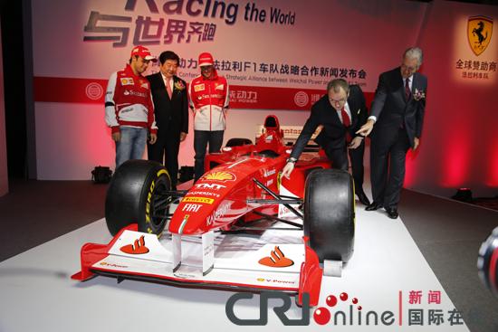 潍柴动力与法拉利F1车队全面启动战略合作