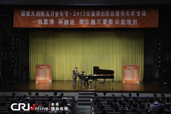 吕思清 朱亦兵为大剧院五月音乐节院外公益演出启幕