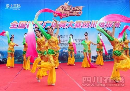 全国社区广场舞比赛