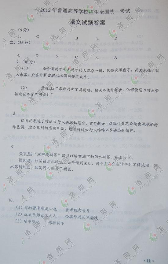 14河南高考语文试卷_2013年高考河南语文试题及答案_中国网教育|中国网