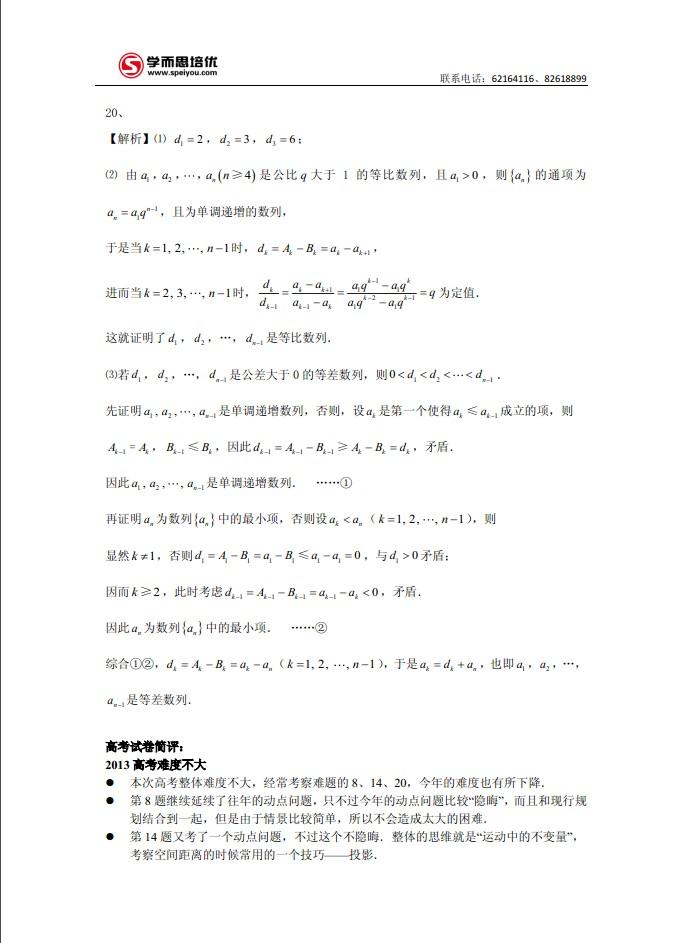 2013北京高考试题及参考答案 文科数学卷图片