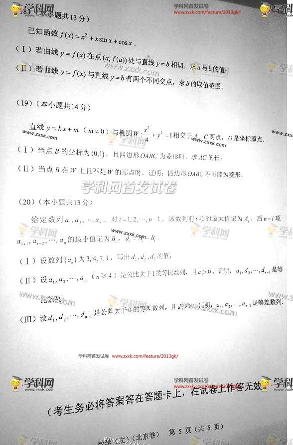 2013年北京市高考试题 文科数学卷图片