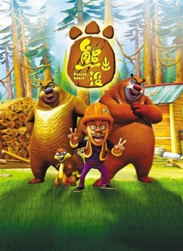 熊出没 暴力粗口引争议 动画片何时迎 分级元年图片