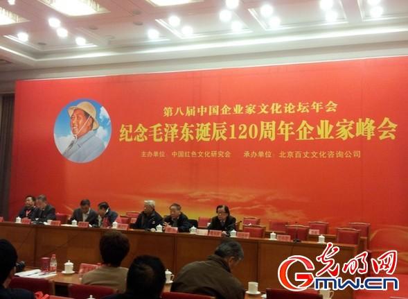 紀念毛澤東誕辰120週年企業家峰會暨第八屆中國企業家文化論壇年會在京召開
