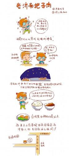 济南姑娘手绘美食地图网上走红