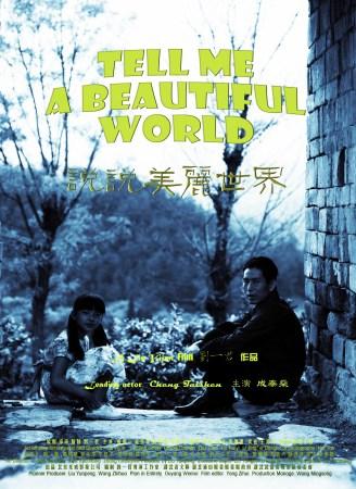 说说美丽世界 举办放映会 向残缺生命致敬