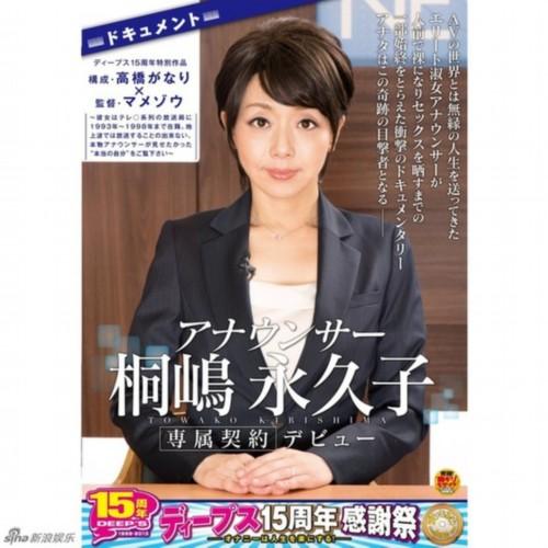 日本43岁女主播空床3年求滋润