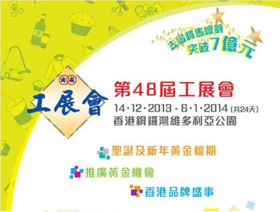 嘉士柏受邀香港工展会 力拓国际市场