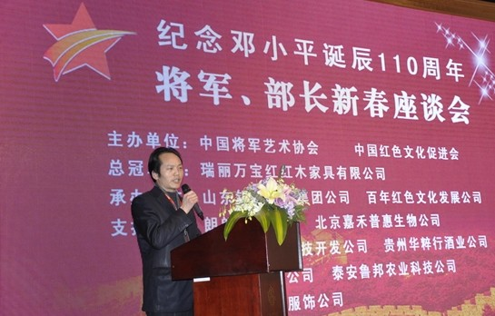 纪念邓小平诞辰110周年暨将军、部长新春座谈会在京举行