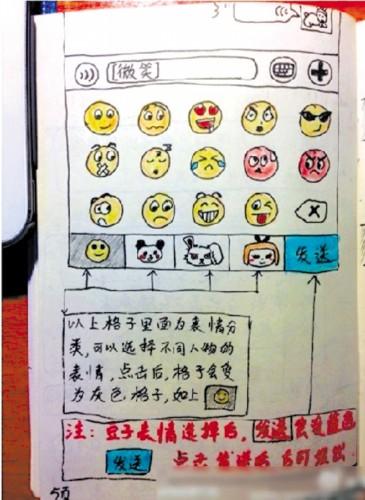 小伙为父母手绘 微信使用手册 众网友给孝心点赞