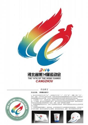 河北省第十四届运动会会徽.图片