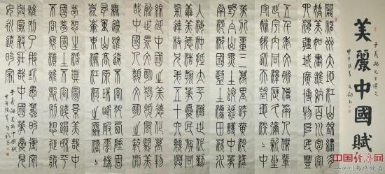江山锦绣,多娇美如画.雄纳百川,包容四海,疆域广博,物阜民丰.