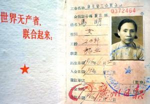 广州首面五星红旗的故事 用红窗帘黄球衣缝出高清图片