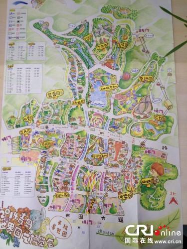 世园会手绘版地图
