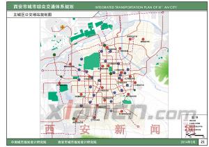 125033109_昨日,西安市政府常务会原则通过《西安市综合交通 ...