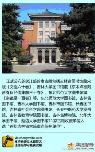 中医药大学图书馆,吉林省教育学院图书馆