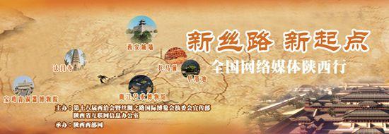 新丝路 新起点网媒采访团汉长安城遗址访行记