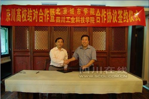 北京城市学院和四川工业科技学院签订战略合作协议