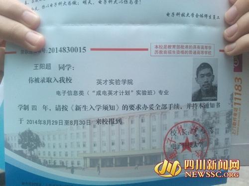 分 全省第一封录取通知书送到王阳超手中