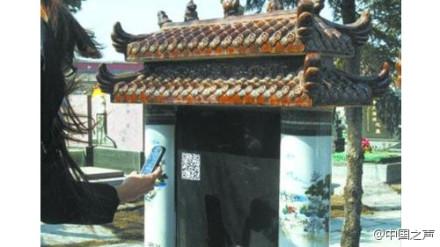 安徽将研发推广二维码墓碑 在网上电子灵堂祭拜逝者