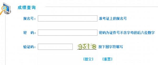 2014年上海高中会考成绩查询入口二_中国网教