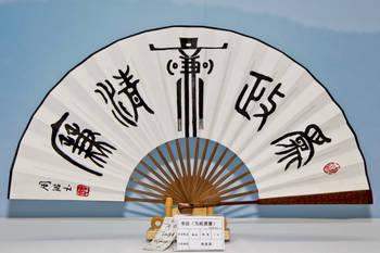 中央国家机关举办廉政文化建设 清风 主题书画扇面展