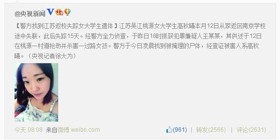 江苏女大学生被害案嫌疑人:买彩票输钱抢劫杀人