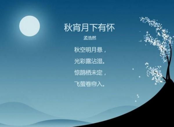 中秋节诗句专题收录了关于中秋节的古诗,以及中秋节诗句的注释,翻译
