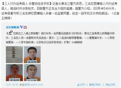 哈尔滨3名越狱犯人为延寿县人 杀警后抢走手机