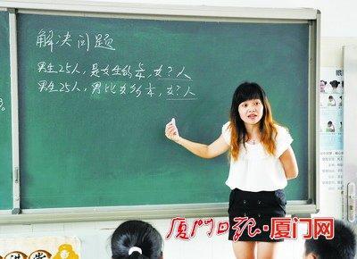 厦门女老师教学秘籍:微写作让学生爱数学_中